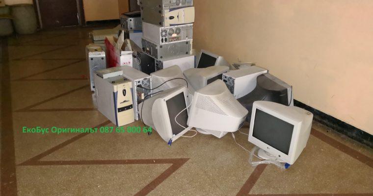 Изкупуване на монитори и компютри